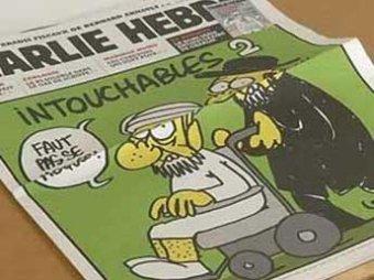 Французский журнал разгневал исламский мир карикатурами на пророка Мухаммеда